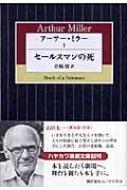 アーサー・ミラー 1 セールスマンの死 ハヤカワ演劇文庫