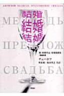 結婚、結婚、結婚! 熊・結婚申込・結婚披露宴 ロシア名作ライブラリー