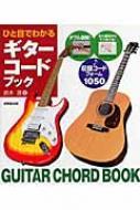 ひと目でわかるギターコードブック
