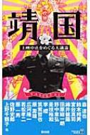 映画「靖国」 上映中止をめぐる大議論 TSUKURU BOOKS