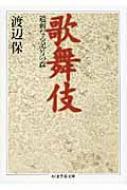 歌舞伎 ちくま学芸文庫
