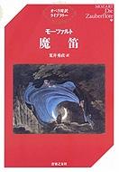 モーツァルト 魔笛 オペラ対訳ライブラリー