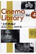 女性映画がおもしろい 2006年版 別冊女性情報 シネマライブラリー
