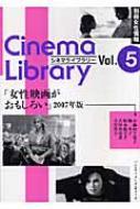 女性映画がおもしろい 2007年版 別冊女性情報 シネマライブラリー