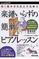 大人のための楽譜いらずの簡単ピアノレッスン