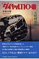 「ダイヤル110番」元祖刑事ドラマ1957‐1964