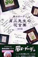 風のガーデン貞三先生の花言葉365篇 MUSASHI MOOK
