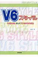 ローチケHMV生田学/V6スタイル 『v6の今』そして『これからのv6』