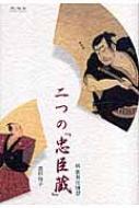 二つの『忠臣蔵』 続歌舞伎随想