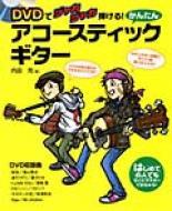 DVDでジャカジャカ弾ける! かんたんアコースティックギター 内田充 著