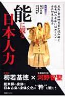 能に観る日本人力 武術・整体研究家が読み解く、能楽師の身体に秘められた古の知恵と能力