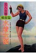 美人女優 戦前篇 水着女優