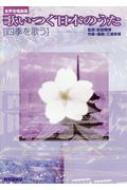 女声合唱曲集 歌いつぐ日本のうた[四季を歌う]