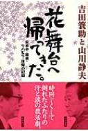 吉田蓑助と山川静夫 花舞台へ帰ってきた。 脳卒中・闘病・リハビリ・復帰の記録