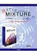 見えてくる直感系音楽作成ソフトMIXTUREの使い方 ループ素材とMIDIのいいトコ取りテクニック