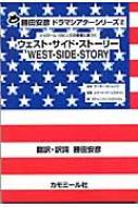 ウェスト・サイド・ストーリー 勝田安彦ドラマシアターシリーズ