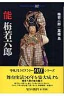 能 梅若六郎 平凡社ライブラリーoffシリーズ