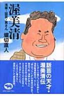 渥美清 浅草・話芸・寅さん