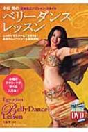 HMV&BOOKS online小松芳/小松芳のベリ-ダンス・レッスン 正統派エジプシャン・スタイル