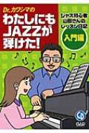 Dr.カワシマのわたしにもJAZZが弾けた! 入門編 ジャズ初心者山田さんのレッスン日記