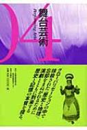 舞台芸術 04 特集 歴史と記憶