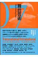 舞台芸術 07 特集 Transnational/Intranational