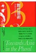 舞台芸術 03 特集 複数のアジアへ