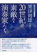 粟津則雄が語る20世紀の素敵な演奏家たち 河野保雄対談シリーズ