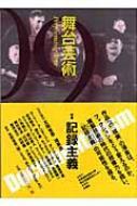 舞台芸術 09 特集 記録主義