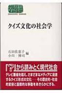 クイズ文化の社会学 SEKAISHISO SEMINAR