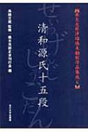 義太夫節浄瑠璃未翻刻作品集成 6 清和源氏十五段