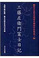 義太夫節浄瑠璃未翻刻作品集成 3 工藤左衛門富士日記
