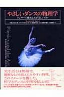 やさしいダンスの物理学 ダンサーの動きは、なぜ美しいのか