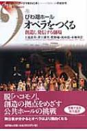 びわ湖ホール オペラをつくる 創造し発信する劇場 シリーズ「アーツマネジメント」