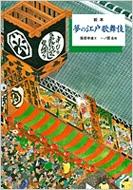 絵本 夢の江戸歌舞伎