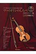 ヴァイオリンのしらべ 不朽のスタンダード編 ピアノ伴奏譜付き (模範演奏&カラオケCD2枚付き)