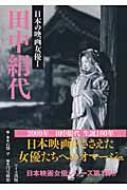 田中絹代 日本の映画女優