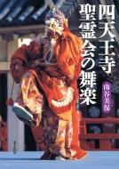 四天王寺聖霊会の舞楽