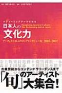 パフォーミングアーツにみる日本人の文化力 アーティスト30人のロングインタビュー集 2004‐2007