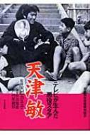 テレビが生んだ悪役スタア 天津敏 日本個性派俳優列伝