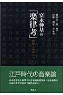 富永仲基の「楽律考」 儒教と音楽について