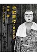地歌舞伎に魅せられて