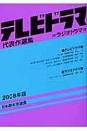 テレビドラマ代表作選集 2008年版