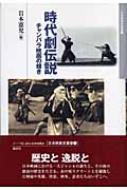 時代劇伝説 チャンバラ映画の輝き 日本映画史叢書
