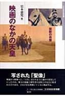 映画のなかの天皇 禁断の肖像 日本映画史叢書