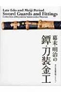 幕末・明治の鐔・刀装金工 清水三年坂美術館コレクション