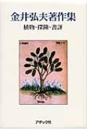 金井弘夫著作集 植物・探検・書評