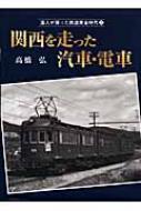 関西を走った汽車・電車 達人が撮った鉄道黄金時代