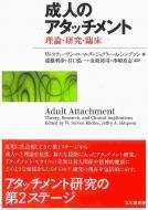 成人のアタッチメント 理論・研究・臨床