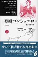 歌姫コンシュエロ 愛と冒険の旅 上 ジョルジュ・サンドセレクション